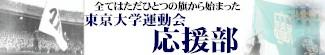 東京大学運動会応援部